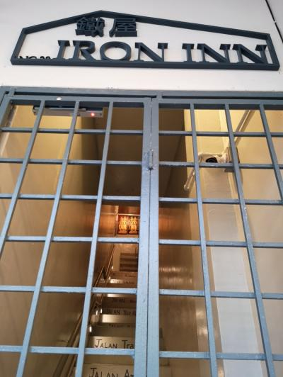 ホステル - Iron Inn Hostel